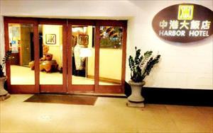中港大飯店